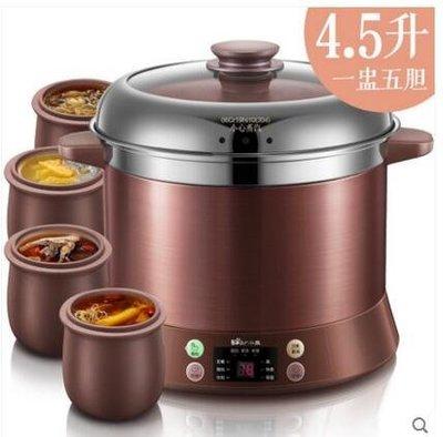 『格倫雅品』Bear/小熊 DDZ-A45B1紫砂電燉鍋全自動家用電燉盅隔水燉煲湯煮粥