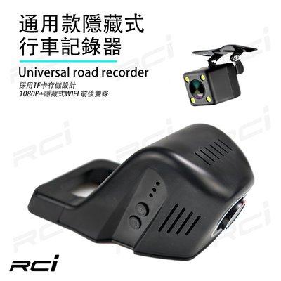 【隱藏式】行車紀錄器 (前+後鏡頭) 雙鏡頭 WIFI 接收 APP監看 通用型 支援多種車型 安裝 送16G記憶卡