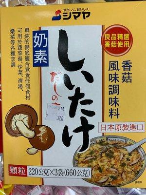 愛買JAPAN❤日本伯客露風味調味料 香菇風味 660g 現貨