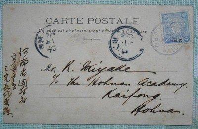 <1906年//實寄明信片>貼菊切手家加蓋『支那』蓋HANKOW 15 NOV06I.J.P.O日本客郵戳寄河南開封(3