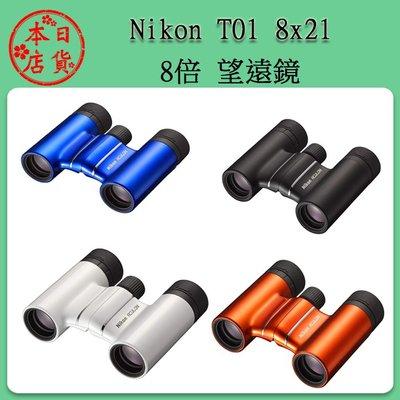 ❀日貨 ❀    NIKON ACULON T01 8x21 8倍 21口徑 望遠鏡 ACT018X21