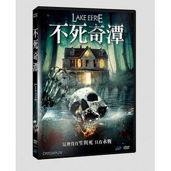 合友唱片 面交 自取 不死奇潭 DVD Lake Eerie