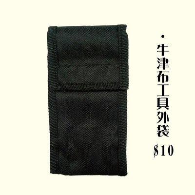 【Treewalker露遊】黑色小型牛津布收納袋(無印) 小工具 手板 五金 萬用魔鬼氈防潑水外袋 $10元/個