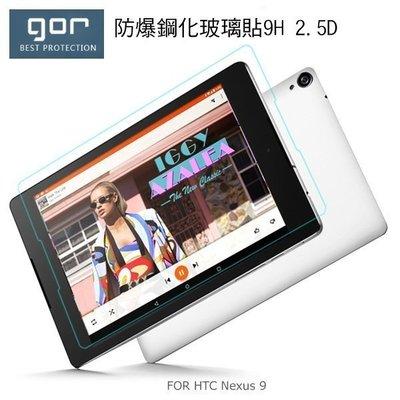 *PHONE寶*GOR HTC Nexus 9 防爆鋼化玻璃貼 9H硬度 2.5D弧面導角