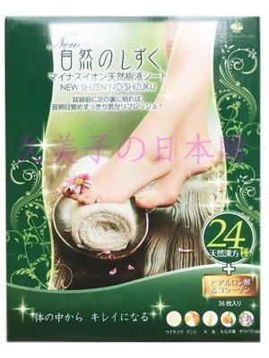 特惠價 日本光伸 自然之露 足貼 自然の露 24種天然漢方成分配合樹液 腳貼 腳底貼布 (36枚/ 盒) 台北市