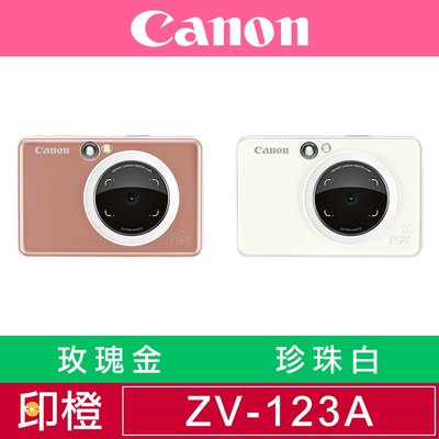 【印橙科技】Canon iNSPiC ZV-123A ZV-123 公司貨 藍芽隨身拍可印相印機 ZINK 相片紙