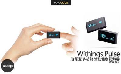 Withings Pulse 智慧型 多功能 活動健康 記錄器 現貨 含稅 免運費