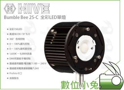 數位小兔【HIVE Bumble Bee 25-C  全彩LED單燈】攝影燈 公司貨 閃光燈 LED Profoto卡口