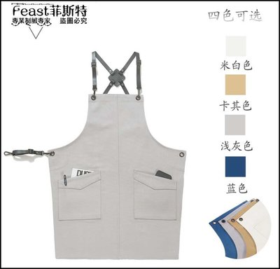 ~Feast~菲斯特~~原創咖啡師帆布圍裙 餐廳烘焙花藝 工作圍裙 米白卡其藍灰色V6 雙肩