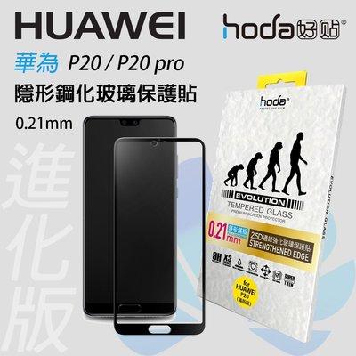 贈 背貼+透明殼 hoda 華為 HUAWEI P20 P20 Pro 0.21mm 隱形 進化版 9H 玻璃 保護貼