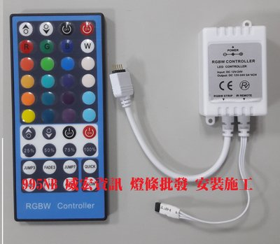 威宏資訊 七彩 LED 燈線 條燈 5...
