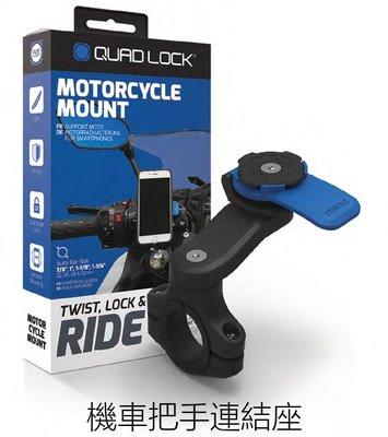 [QUAD LOCK 專賣] Moto Handlebar Mount 機車把手連結座 新竹市