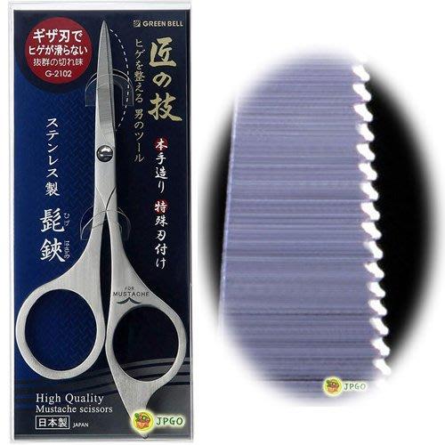 【JPGO日本購】日本製 匠之技鍛造 不銹鋼鬢角鬍鬚修容剪 G-2102#119