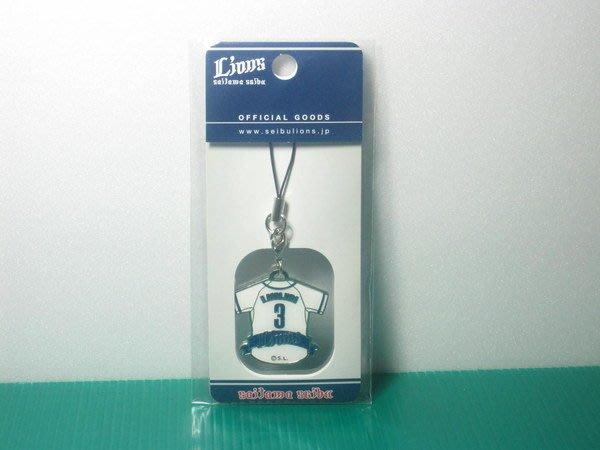 【日職嚴選】日本職棒崎玉西武獅 3號中島裕之球衣金屬手機吊飾 現貨一個