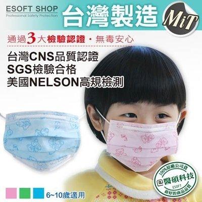 【NP-13SS】藍鷹牌2-6歲兒童寶貝熊平面防塵口罩 【分裝無盒1包25片】