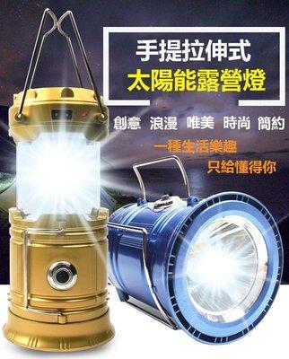 ✿現貨✿第二代太陽能露營燈 拉伸式帳篷燈 可吊掛 LED手電筒 停電應急照明 釣魚燈 走道燈 露營登山必備