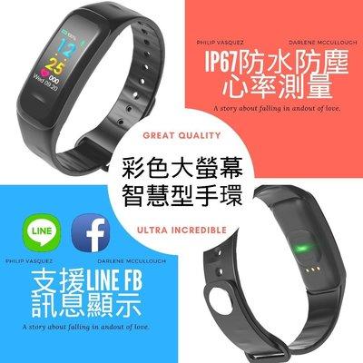 免運》有悠遊卡功能》開發票心率防水智慧手環 智慧手錶手環 運動手環 藍牙手環 支援Line FB