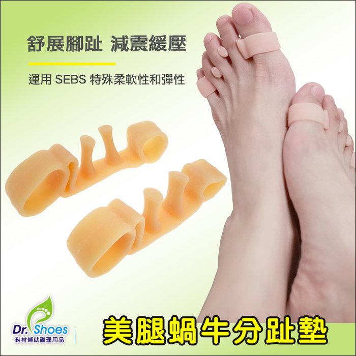 美腿分趾器腳趾套拇指保護套 舒展腳趾 減震緩壓 [鞋博士嚴選鞋材]