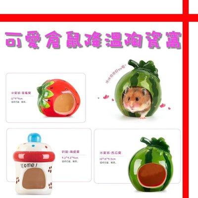 【格瑞特寵物】倉鼠降溫可愛陶瓷窩 西瓜 草莓 奶瓶