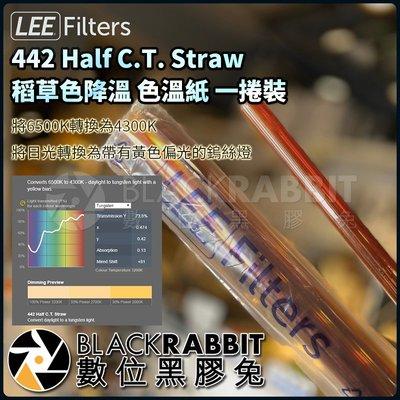 數位黑膠兔【 LEE Filters 442 Half C.T. Straw 稻草色降溫 色溫紙 一捲裝 】濾色