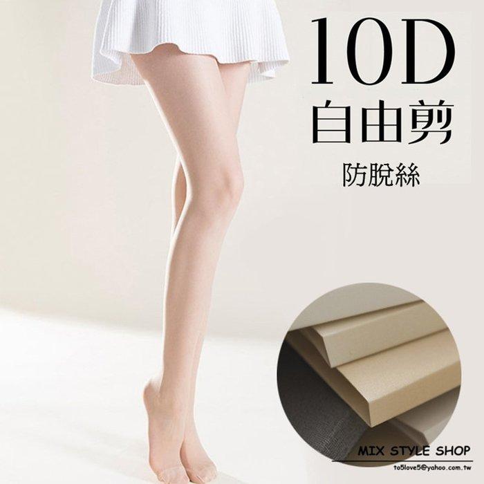 MIX style SHOP【S-262】日本原裝❤超薄透10D天鵝絨自由剪裁防脫絲褲襪/DIY任意剪絲襪~(7色)