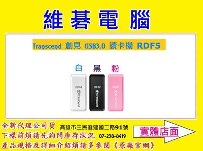 【高雄維碁電腦】創見Transcend F5 USB3.0 讀卡機 TS-RDF5K TS-RDF5W