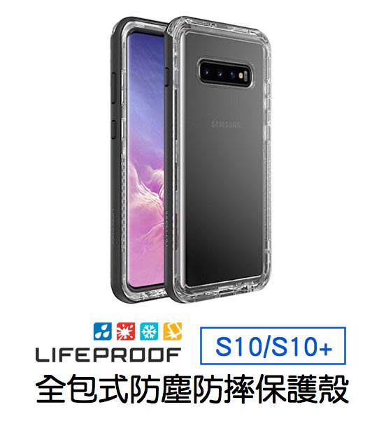 Lifeproof Samsung Galaxy S10+  三防(雪/塵/摔)保護殼-NEXT