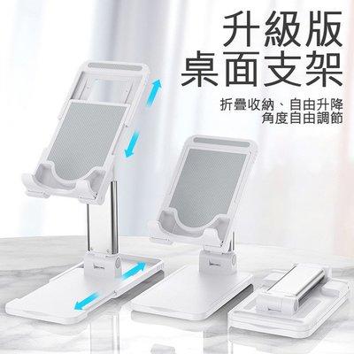 台灣現貨 旅遊便攜 手機桌面懶人折疊支架iPad平板通用升降可調節支撐架座 角度高度自由調節