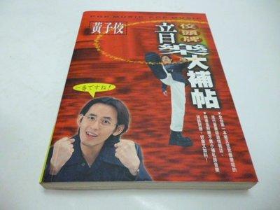 買滿500免運&-《佼頭牌音樂大補帖》ISBN:957607293X│圓神出版社│黃子佼