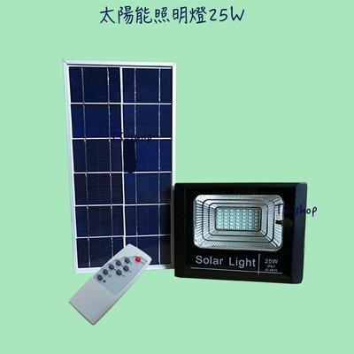 ☆ 太陽能 LED 投射燈 ☆ 戶外型 太陽能 LED 25W 投射燈 探照燈 廣告照明燈 戶外路燈.照明燈-B款
