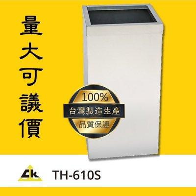 【鐵金鋼】TH-610S 回收桶/回收...