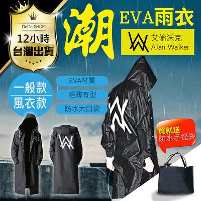 超商免運 艾倫沃克 風衣 雨衣 附腰身綁帶 風衣外套 一件式雨衣 機車雨衣 雨衣外套 雨衣一件式 風衣雨衣 連身雨衣