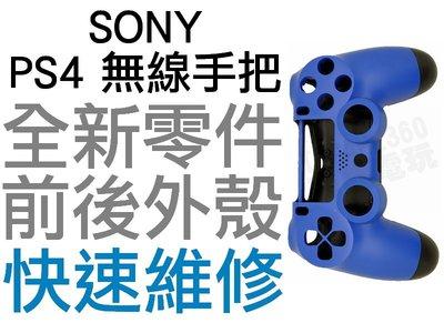 SONY PS4 無線控制器 1.0 副廠外殼 無線手把殼 把手 前後殼 CASE 海浪藍 藍色 副廠密合度與外觀小傷