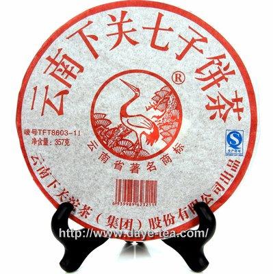 """大葉茶莊 2011年下關茶廠 """" 下關 TFT8603-11 """" ~357克 常規生茶 (鐵餅)"""