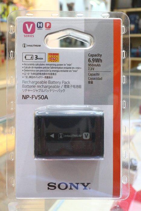 【日產旗艦】SONY NP-FV50A 原廠電池 攝影機 FV50A 公司貨 適 CX450 PJ675 AX40