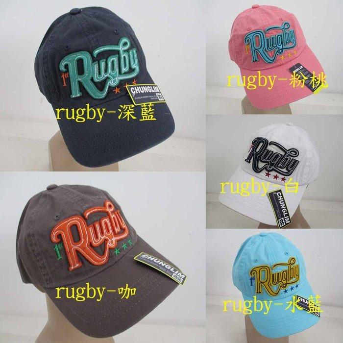//阿寄帽舖//  rugby  高級時尚綉字棉質 棒球帽 鴨舌帽 運動帽 !!