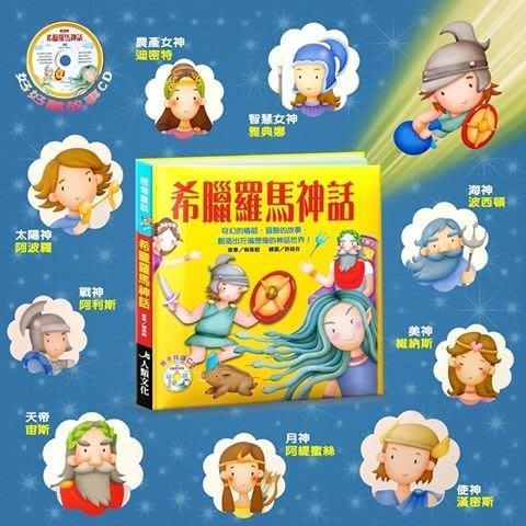 比價網~~【希臘羅馬神話+CD(兒童版)】~櫃位7560