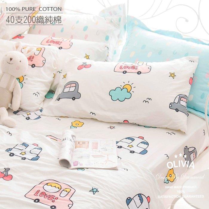 【OLIVIA 】40支200織純棉/   標準單人床包兩用被套三件組【CARS】  童趣系列