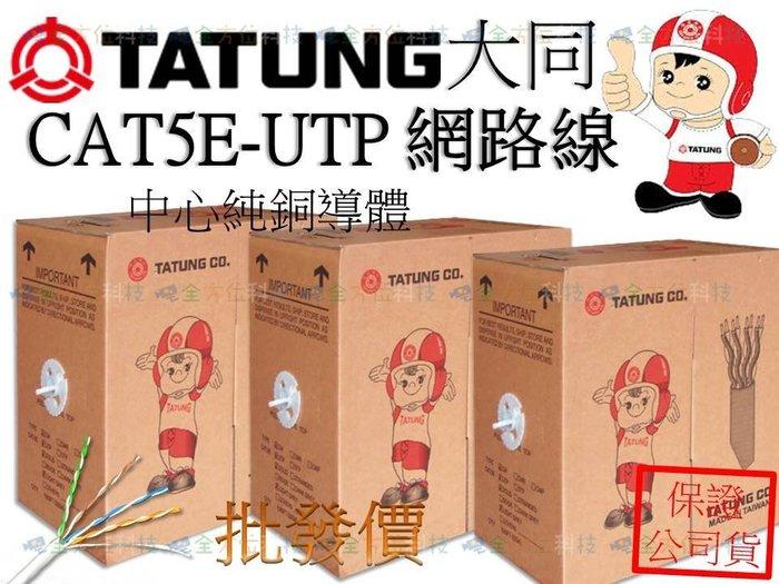 全方位科技-大同網路線 CAT.5E UTP 一箱305米 可自取純銅網路線批發零售價 監視器 網路電腦線路配線電話弱電