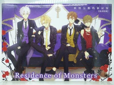 【月界2】Residence of Monsters-妖怪公館的新房客11特典.番外篇(絕版)_藍旗左衽 〖漫畫〗AEF