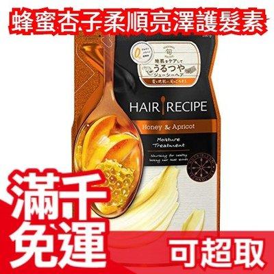 日本【精華素補充包 330ml】Hair Recipe 蜂蜜杏子柔順亮澤護髮素 潤髮 頭髮食譜 無矽靈❤JP Plus+