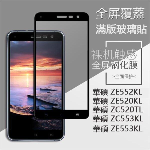 全屏覆蓋 ASUS Zenfone3 MAX ZOOM 鋼化玻璃貼 華碩 ZE552KL ZE520KL ZC553KL ZE553KL 9H螢幕保護貼 保護膜