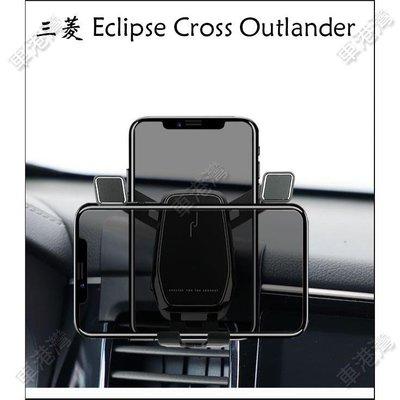 M 三菱 Eclipse Cross Outlander 專用 手機支架 手機架  可橫直 單手操作 防顛簸 重力手機架