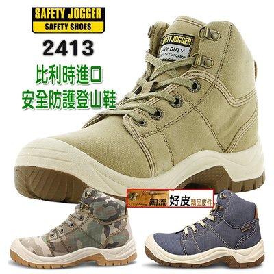 潮流好皮-Safety Jogger比利時進口中筒安全登山鞋 鋼頭鞋 防穿刺鞋男女尺碼36~47透氣防靜電多功能登山潮鞋