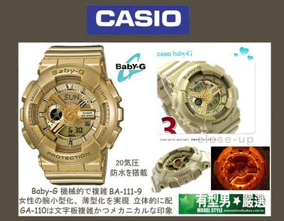 有型男~CASIO BABY-G Mini G-Shock BA-111-9 黃金霸魂 GA-110 & BA-110
