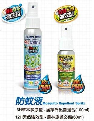 【寶可夢 外出必備】Echain tech 熊掌防蚊液PMD配方 6hr草本微涼型100ml+12hr天然強效型60ml