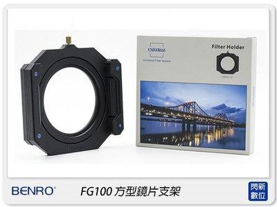 ☆閃新☆Benro 百諾 FG-100 FG100 100mm 漸層濾鏡 框架 支架(附77mm/ 82mm環) 台北市