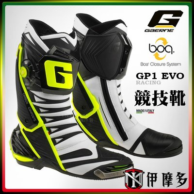 伊摩多※義大利全新 GAERNE GP1 EVO  頂款 長筒賽車靴 雙龍骨 鎂金屬滑塊 腳踝保護。白黑黃 4款色可選