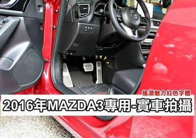 大新竹【阿勇的店】2015年後 新馬3 NEW MAZDA3 專用 免鎖螺絲 煞車油門 踏板 絕佳踩踏感 止滑墊絕不鬆動