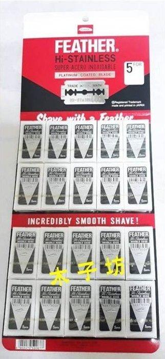 木子坊 日本FEATHER 高級不鏽鋼刮鬍刀片 白羽毛 雙面刀片 20小盒,共100片
